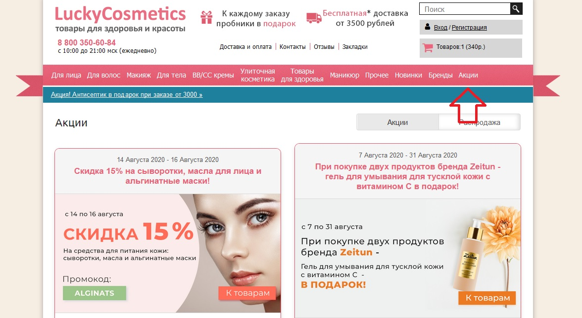 Luckycosmetics.ru акции
